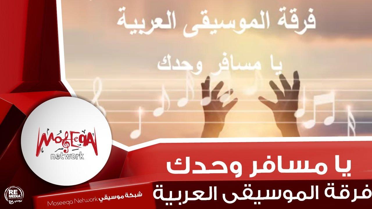 Fer'et El Moseeqa El Arabeya - موسيقى وبس - فرقه الموسيقى العربية - يا مسافر وحدك