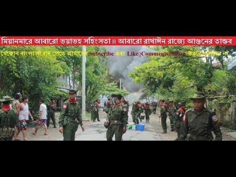 দেখুন মায়ানমারের বর্তমান পরিস্তিতি || Myanmar Rohingya News