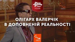Олігарх Валерчік в доповненій реальності | Мамахохотала | НЛО TV