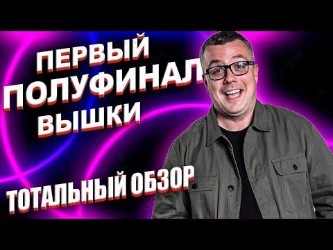 Обзор КВН-2020. Первый полуфинал Высшей лиги.