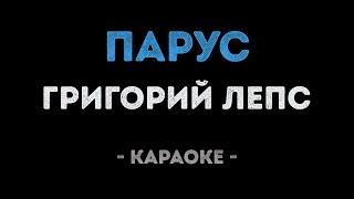 Григорий Лепс - Парус (Караоке)