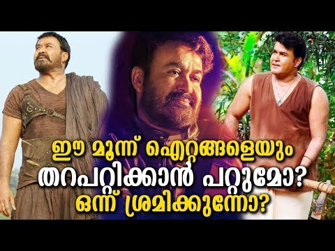 :) EXCITED. Mohanlal's next 3 films will conquer Indian film industry|ഇത് മൂന്നും വേറെ ലെവല്‍!