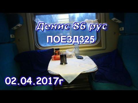 Денис 86 рус.Поезд 325.(01/04/2017г)