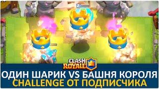 Шар против Башни Короля. Челендж от подписчика | Clash Royale
