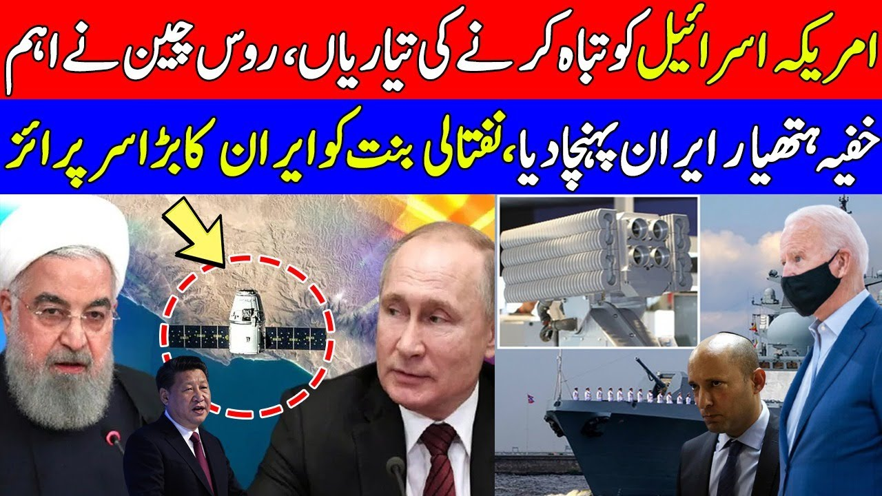 China & Russia Gave Advance Technology To Iran & Israel USA In Big Trouble