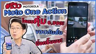 รีวิว Motorola One Action สเปคและราคาโคตรคุ้ม แถมกันสั่นเทพเหมือนแอคชั่นแคม!