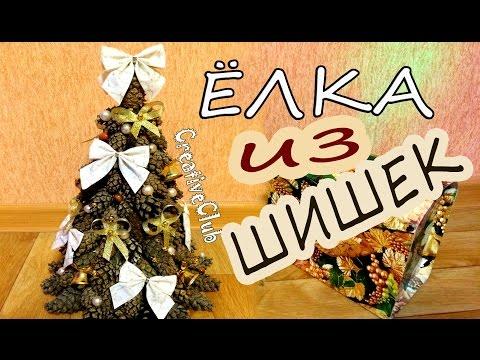 Cмотреть видео ЁЛКА из ШИШЕК своими руками / Новогодние поделки