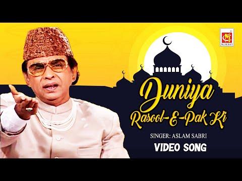 Duniya Rasool - E-  Pak Ki  Uqba Rasool Ka     Aslam Sabri    Original Qawwali    Musicraft