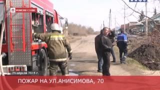 Пожар в Шадринске на ул.Анисимова, 70 (2015-04-29)