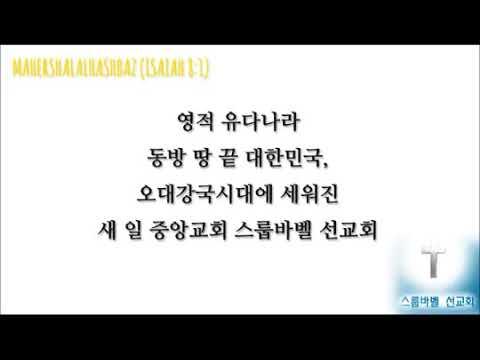 Download 스룹바벨 선교회 20171109_D_다니엘02장(20160412)_속도UP