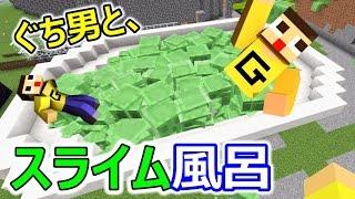 【マインクラフト】ぐち男、YouTuberになりたいってよ。親子でスライム風呂に入ったらトンデモないことが起きたっ!! thumbnail