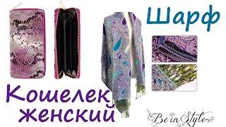 Где купить шарф и женский кошелек. Обзор от интернет-магазина Be In Style (шарф и женский кошелек).