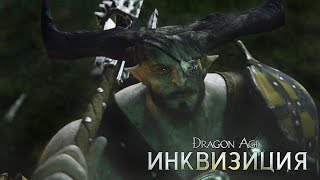 DRAGON AGE™: ИНКВИЗИЦИЯ - Железный Бык - Официальный трейлер