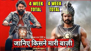KGF vs Baahubali | KGF 4th week box office collection | Baahubali Total box office collection,Yash