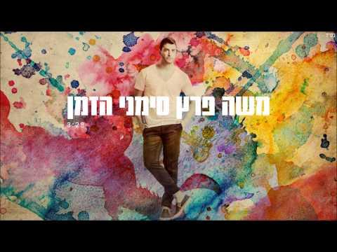 משה פרץ - סימני הזמן Moshe Perez