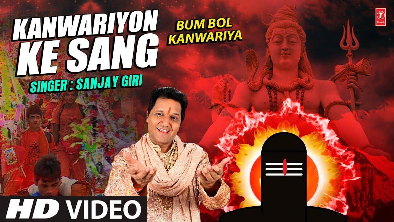 काँवरियों के संग KANWARIYON KE SANG I SANJAY GIRI I Latest Kanwar Bhajan I Full HD Video Song
