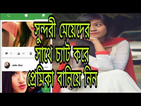 চ্যাট করে মেয়ে পটানোর অ্যাপস |  Dhaka Chat And Date | মেয়ে পটানোর সহজ উপায়
