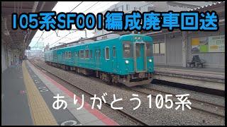 105系 SF001編成 廃車回送