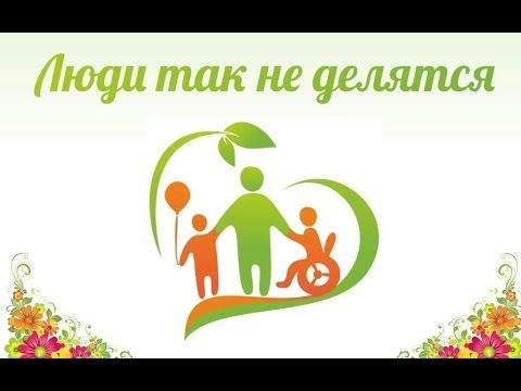 Поздравления с международным днем инвалидов
