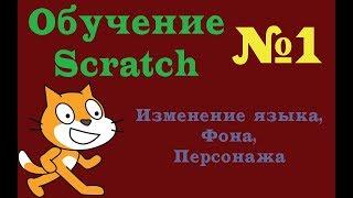 Обучение Scratch №1