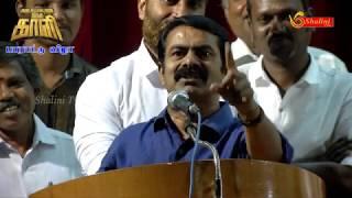 #Seeman Speech At Kattu Paya Sir Intha Kaali Movie - Press Meet | #Exclusive #CinemaParvai