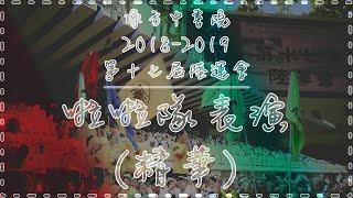 Publication Date: 2018-11-14 | Video Title: 孫方中書院 | 2018-2019 第十七屆陸運會 | 啦啦