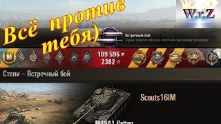M48A1 Patton  Всё против тебя, даже ты сам.  Степи  World of Tanks 0.9.15.2