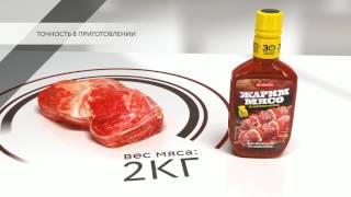 Презентационный ролик  Жарим Мясо