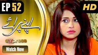 Drama | Apnay Paraye - Episode 52 | Express Entertainment Dramas | Hiba Ali, Babar Khan, Shaheen