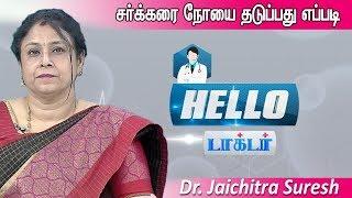 Hello Doctor 26-09-2019 Vendhar TV Show
