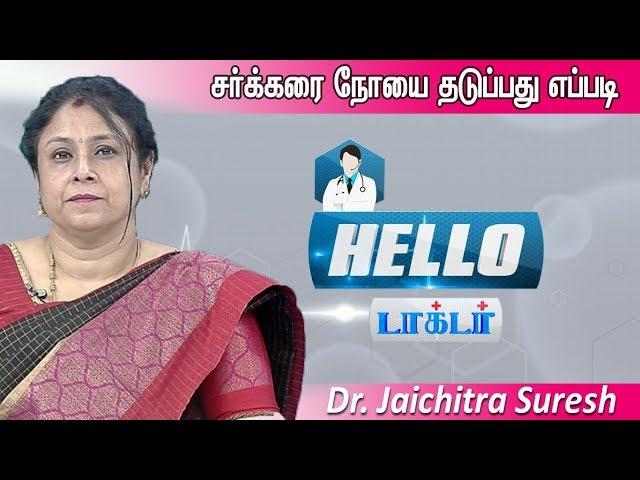 சர்க்கரை நோயை தடுப்பது எப்படி  | Hello Doctor | Epi-1199]-(26/09/2019)