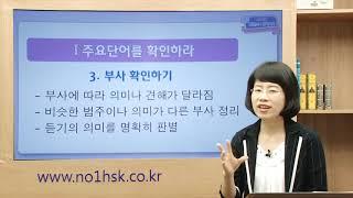 ★★★ [HSK공략] 新HSK 한권으로 합격하기 4급