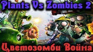 Война цветков и растений - Plants Vs Zombies 2 Стрим