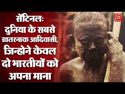 ये हैं दुनिया के सबसे खूंखार आदिवासी, जिनसे मिलना मिलने पर भारत सरकार ने भी लगा रखा है बैन