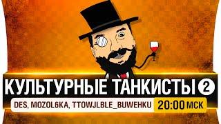 Самые культурные танкисты №2 - DeS, Mozol6ka, TTowJLble_BuweHku [20-00мск]