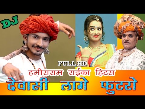Dewasi Lage Futro - CHOUDHARY Mix | Hamira Ram Raika | Rajasthani DJ Hits | New Release Dhamaal Song