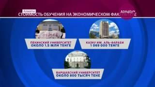 Цены на обучение  в вузах Казахстана достигли европейского уровня (31.07.17)