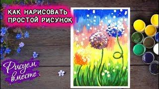 Как нарисовать красивый яркий рисунок красками. Рисуем цветные одуванчики