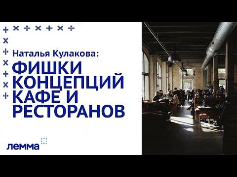 Наталья Кулакова. Фишки концепций для кафе и ресторанов. ЛЕММА