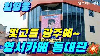 임영웅/ 빛고을 광주~영시 카페 통대관~손님맞을 준비현…