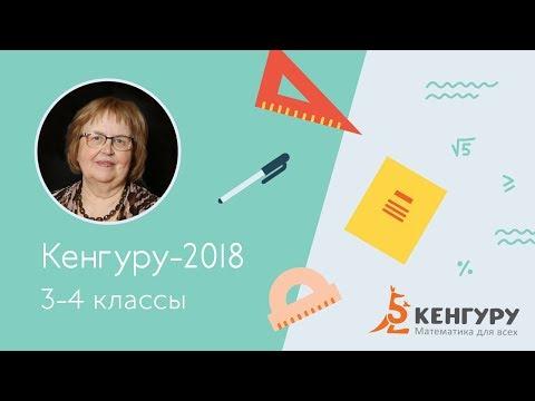 Разбор задач конкурса «Кенгуру-2018», 3-4 классы
