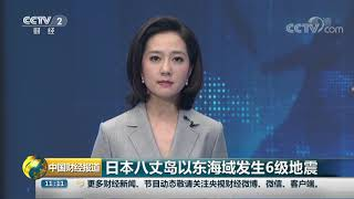 [中国财经报道]日本八丈岛以东海域发生6级地震| CCTV财经