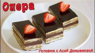 """Торт """"Опера"""". Классический рецепт торта с невероятным вкусом и нежной начинкой"""