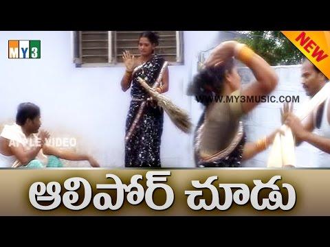 Janapada Geethalu - Aliporu Chudu - Janapadalu | Latest Telugu Folk Video Songs