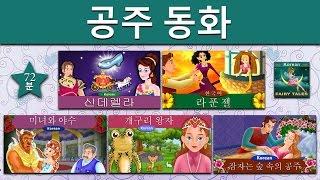 공주 동화 1 | 신데렐라 | 라푼젤 | 미녀와 야수 | 개구리 왕자 | 잠자는 숲속의 미녀 | Korean Fairy Tales