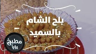 بلح الشام بالسميد - غادة التلي