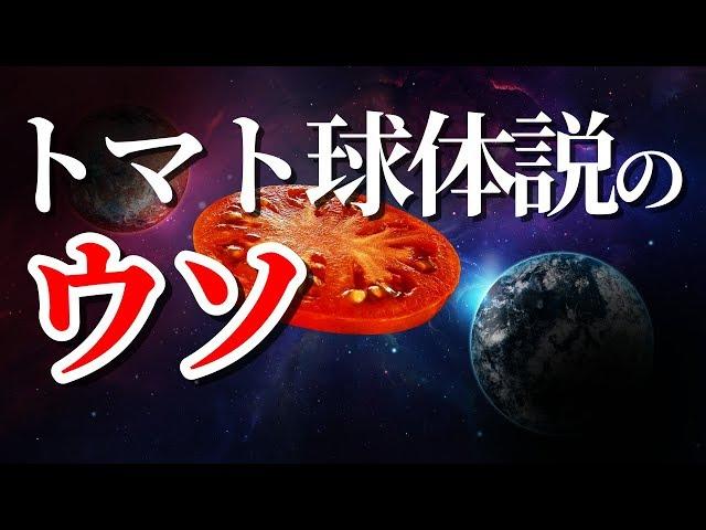 【エイプリルフール】トマト球体説は陰謀です!