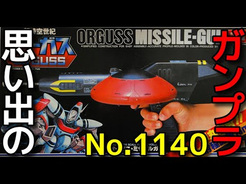 1140 IMAI 1/16 オーガス・ミサイルガン  『超時空世紀オーガス』