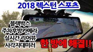 2018 렉스턴스포츠 후방카메라 블랙박스 선택! 더보임…