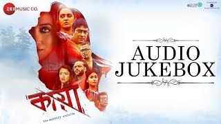 Kaya - The Mystery Unfolds | Full Movie Audio Jukebox | Raima S, Koushik S, Priyanka S & Sayani D